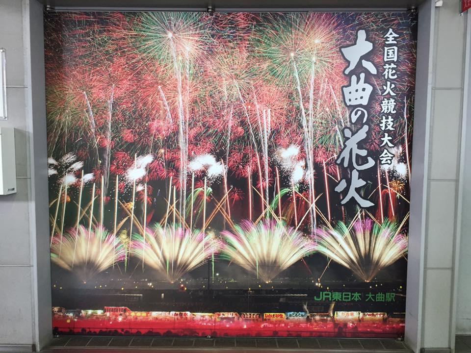 秋田県大仙市で開催された国際花火シンポジウムに行ってきました!